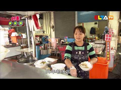台綜-好運呷透透-EP 50 彰化地頭帶路