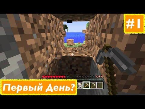 Minecraft - Выживание - #1 - Первый день? :)