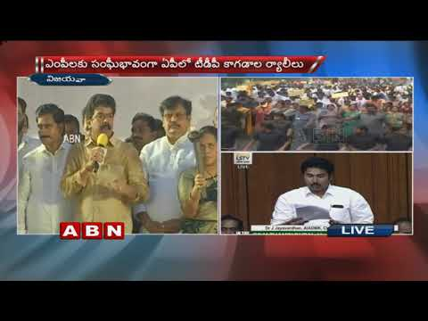 TDP activists supports No-Confidence Motion Rally in AP | TDP Ministers and MLAs Attended the Rally