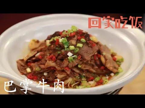 陸綜-回家吃飯-20160824 火鍋魚巴掌牛肉