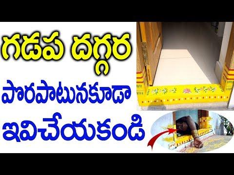 గడప దగ్గర పొరపాటున కుడా ఇవి చేయకండి || Vastu Tips For Home thumbnail
