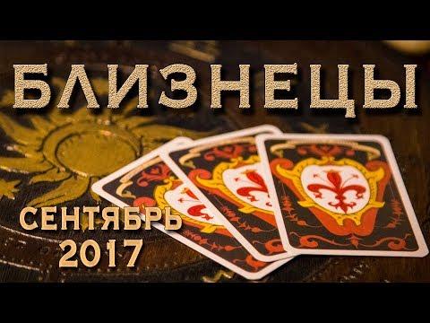 БЛИЗНЕЦЫ - Финансы, Любовь, Здоровье. Таро-Прогноз на сентябрь 2017