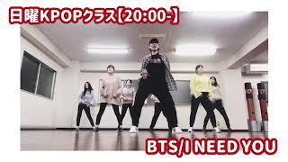 【仙台 日曜日K-POP BTS/I NEED YOU】