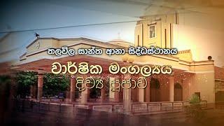 Annual feast of Thalawila St. Anne's Church 2021-08-01