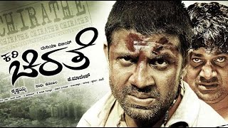 Full Kannada Movie 2010   Kari Chirathe   Vijay, Sharmila Mandre, Yagna Shetty.