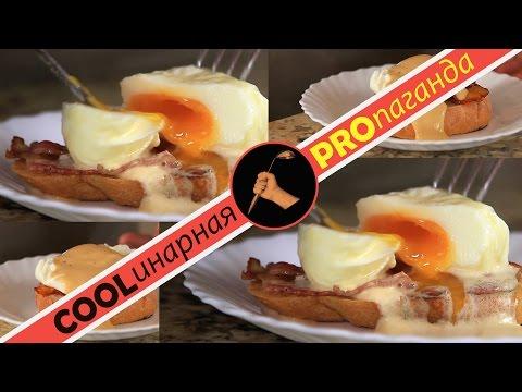 Как приготовить яйца бенедикт под соусом оландез голландский соус - быстрый завтрак, пашот