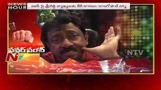 I Told Sri Reddy To Call Pawan Kalyan Like That : RGV || Power Punch