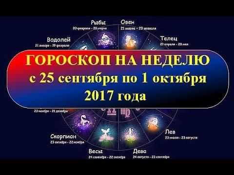 гороскоп на 1 октября 2016 года рыбы аптеках Санкт-Петербурга других