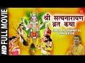 Shri Satyanarayan Vrat Katha with English Subtitles I Hindi Movie