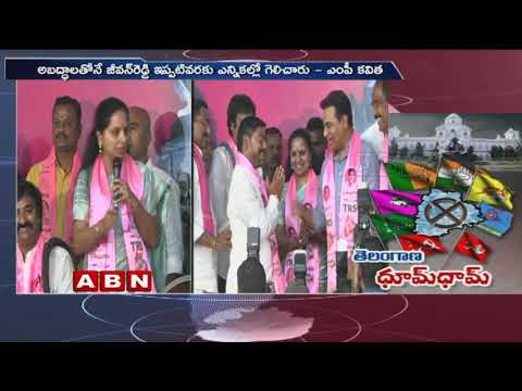 TRS MP Kavitha Speech at Telangana Bhavan, Various Party leaders Joins in TRS
