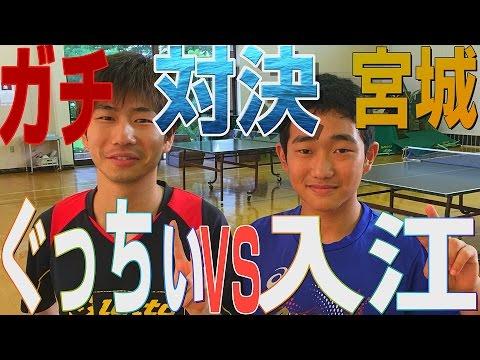 【WRM試合】ぐっちぃVS入江 崇武【卓球知恵袋】Table Tennis