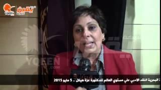يقين | حوار من ندوة الاكاديمية البحرية النقد الادبي علي مستوي العالم للدكتورة عزة هيكل