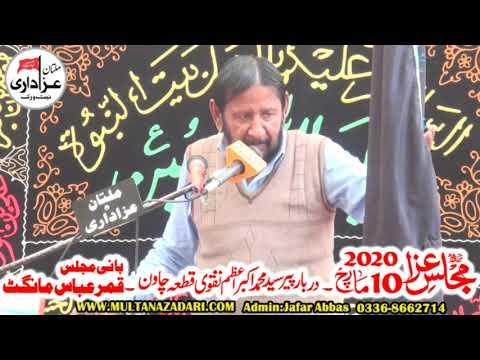 Zakir Ghulam Yaseen I Majlis 10 March 2020 I Darbar Peer Syed M.Akbar Azam Taqvi Qitta Chawan