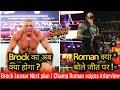 ये क्या बोले Roman Reigns ! WWE Summerslam 2018 Highlights   Roman Reigns Wins   Brock Lesnar Lose