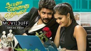 Natpunna Ennaanu Theriyumaa - Moviebuff Sneak Peek 01   Kavin Raj, Remya Nambeesan    Shiva Arvind