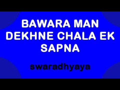 Bawara man dekhne chala ek sapna - On Keyboard Synthesizer
