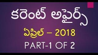Current Affairs in Telugu - April : 2018  (Part 1/2)