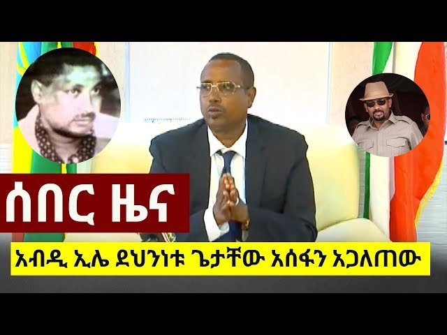 Breaking News | Dr Abiy Ahmed