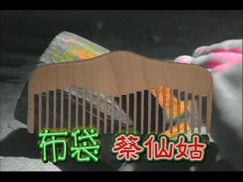 台劇-台灣奇案-布袋蔡仙姑
