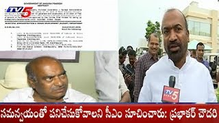 Anantapur MLA Prabhakar chowdary Face To Face Over JC Diwakar Reddy Issue