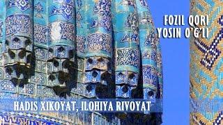 Fozil Qori - Hadis xikoyat, ilohiya rivoyat. 1-Qism