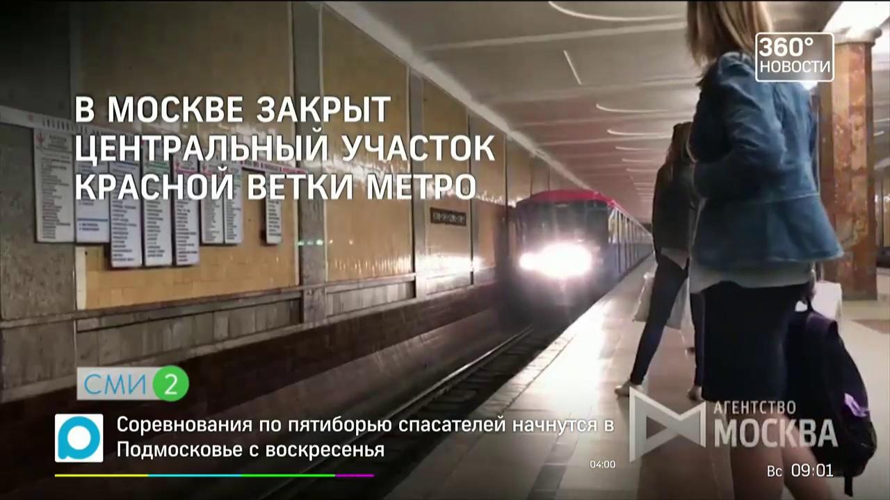 Почему закрыта красная ветка метро сегодня