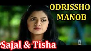 Odrissho Manob Ft Sajal & Tisha | Eid Natok [Eid Ul Adha Natok] 2015