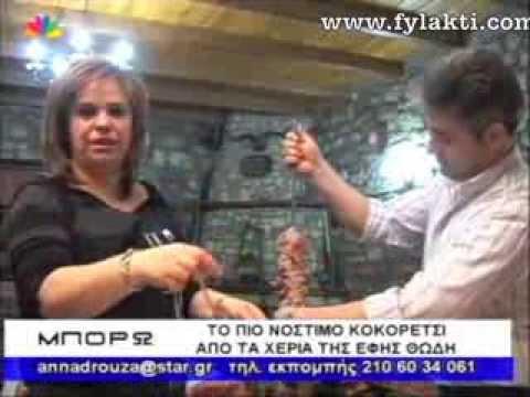 Έφη Θώδη στη Φυλακτή Καρδίτσας Μπορώ STAR 2008 - fylakti.com