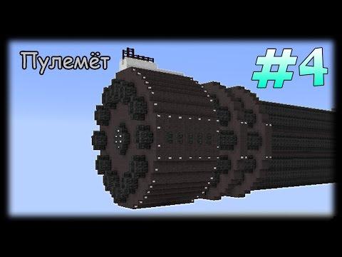 Работающий Огромный Пулемёт В Майнкрафт! (Обзор Карты 4)