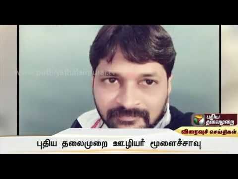 Online Editor Sudarshan passes away due to brain dead in Accident: Puthiya Thalaimurai
