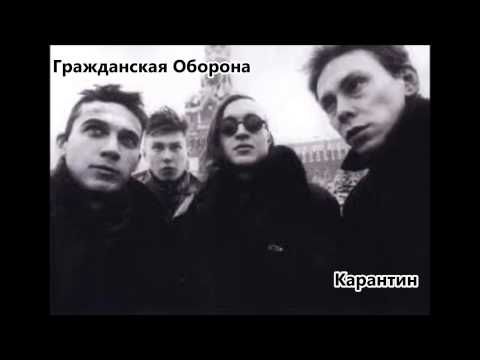Гражданская Оборона, Егор Летов - Карантин