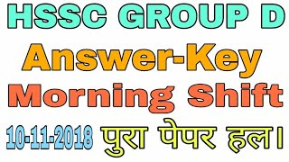 Answer Key Fully Paper Solved HSSC GROUP D