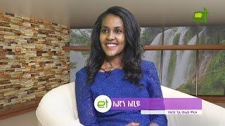 Ethiopia: Sitota Show : ስጦታ ሾው - Talk with Aden Abiye, White House intern   Episode 1
