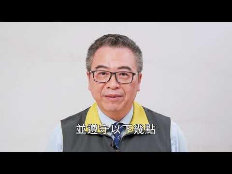 台灣-防疫大作戰-0029- 保持社交距離連假版 客語