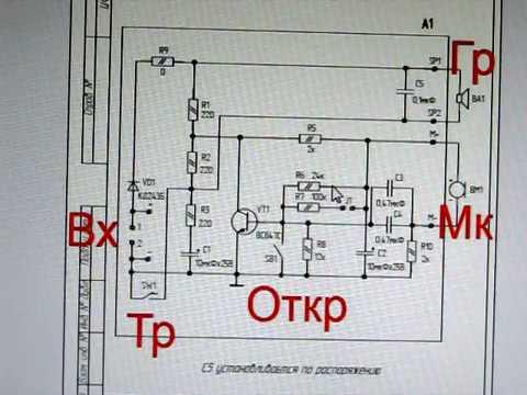 Схема трубки домофона Cyfral