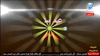 بث مباشر بواسطة TOBNA TV طبنة