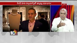 నీవర్ మోడీ ఉదంతం ఏం చెబుతుంది..! | Debate on Nirav Modi's PNB Fraud