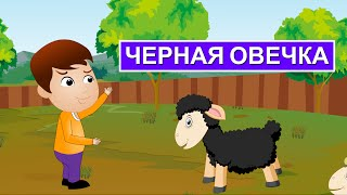 Черная овечка | Baa Baa Black Sheep in Russian