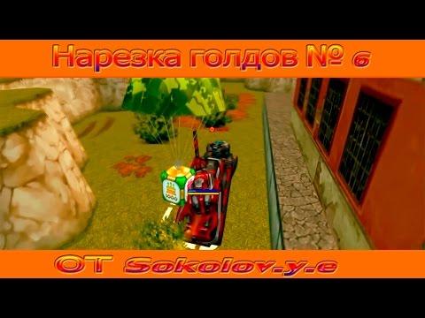 video-narezok-goldov