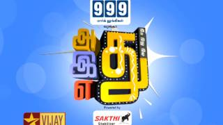Adhu Idhu Edhu 30-04-2016 Season 14 Episode 348 today Full video 30.4.16 Vijay tv shows Adhu Idhu Yedhu 30th April 2016 | Athu Ithu Ethu show - அது இது எது!