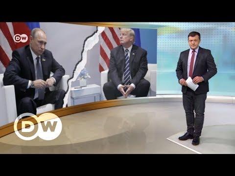 Путин и Трамп во Вьетнаме: большой сделки все-таки не будет? - DW Новости (10.11.2017)