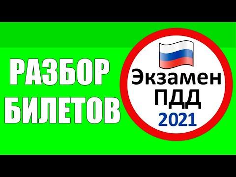 Экзаменационной билеты пдд 2018 категории в скачать