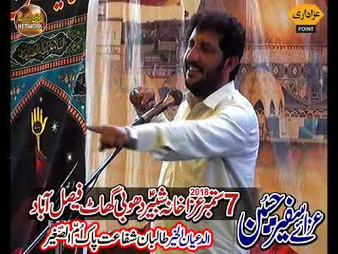 Zakir murtaza ashiq lotiyanwala Majlis 7 September 2018 Dhobi Ghat Faisalabad