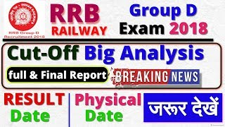 Railway Group D Cut oFF 2018 | Physical Date | Big Analysis | RRB Group D Expected Cut Off , Result