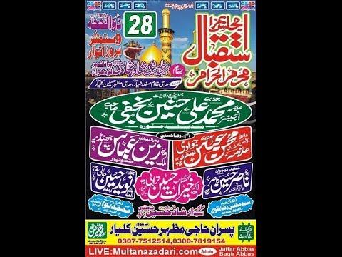 Live Majlis 28 Zilhaj 9 Sep 2018 I Darbar Rafiq Shah Bukhari Lodhran City