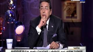 اخر النهار - هاتفيا   اللواء / هاني عبد اللطيف المتحدث باسم الداخلية يوضح حقيقة حادث كفر الشيخ