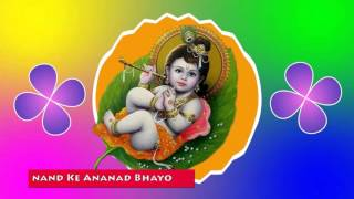 Popular Krishna Bhajan -Hey Anand Umang Bhayo Nand Ke Anand Bhayo Jai Kanhaiya Lal Ki