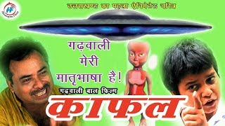 Kafal Garhwali Film -  Based on current situation of Garhwali Language in our society