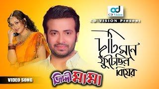 Duti Mone Fute chelo | Jiddi mama (2016) HD Movie Song | Shakib Khan & Rumana | CD Vision