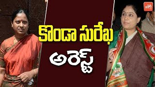 Konda Surekha Arrest in Warangal | Vijayashanthi | Inter Students Fire on Results